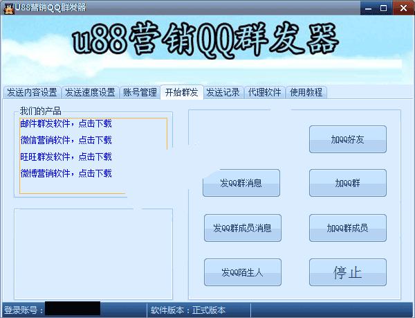 U88QQ加好友加群加群成员群发软件6.44