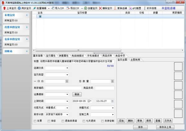 淘宝数据包上传软件V1.44.1