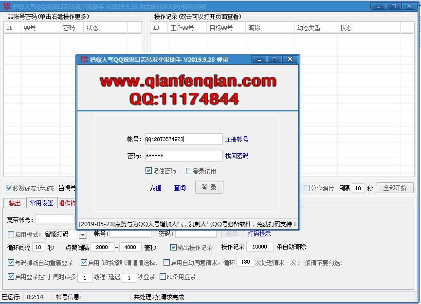 千分千人气QQ新动态转发重发助手2020.06.09