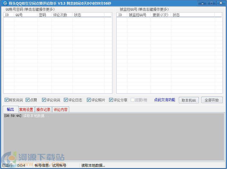 QQ陌生空间点赞评论助手V2020.05.30