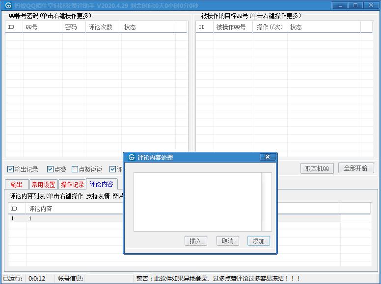 QQ陌生空间群发赞评助手05.30