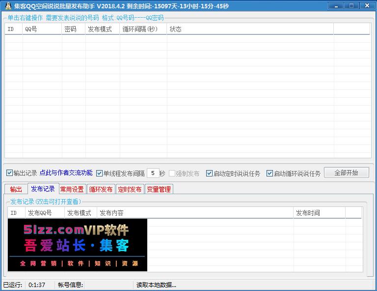批量QQ说说发表助手V2020.05.30