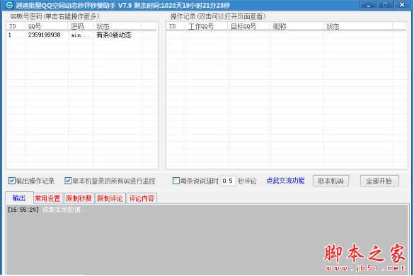 批量QQ空间动态秒评秒赞助手V2020.05.30