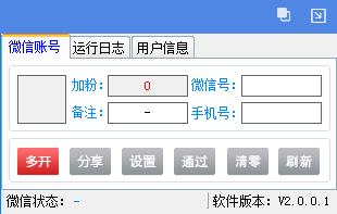 微信好友统计器V1.0