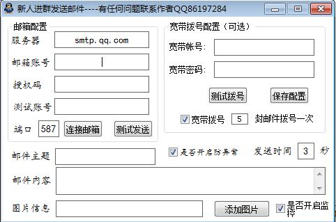 新人进群发邮件V06.24