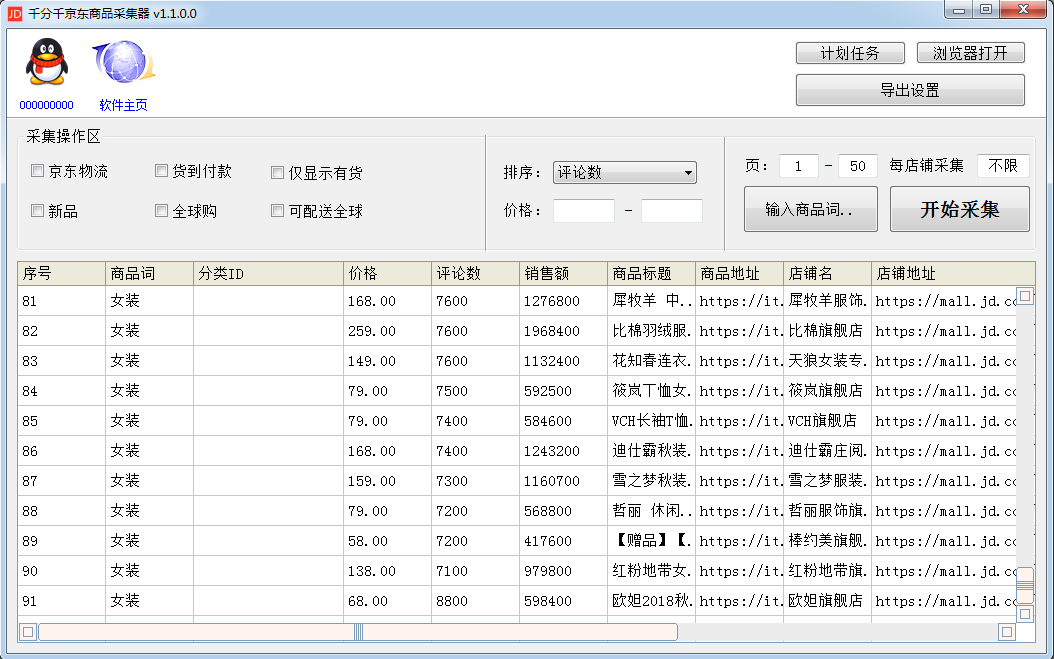 千分千京东商品采集器 v1.2.1.0 - 批量采集京东商品列表