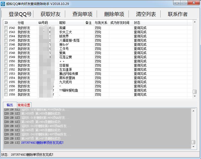 QQ单向好友查询删除助手2020.06.21