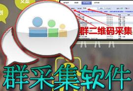 QQ群采集软件V06.07