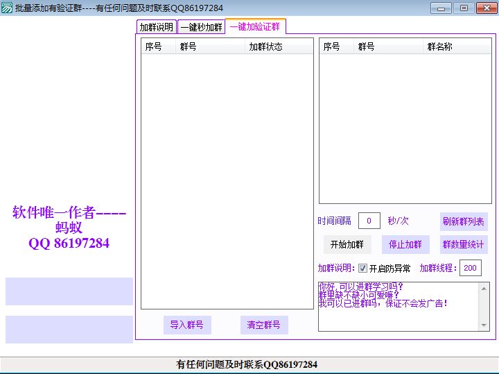 批量加有验证和无验证的QQ群V06.08