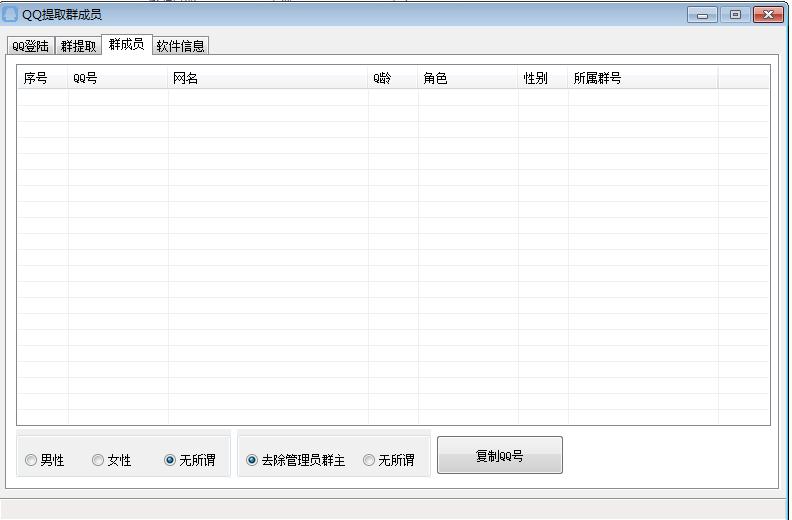 QQ提取群成员1.2.4