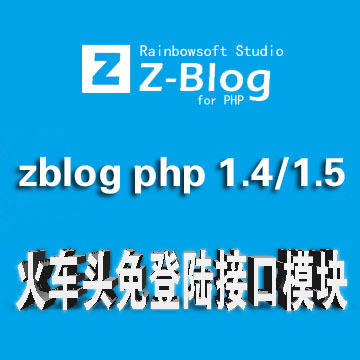 zblog php 1.4/1.5 专用火车采集器免登陆接口及发布模块