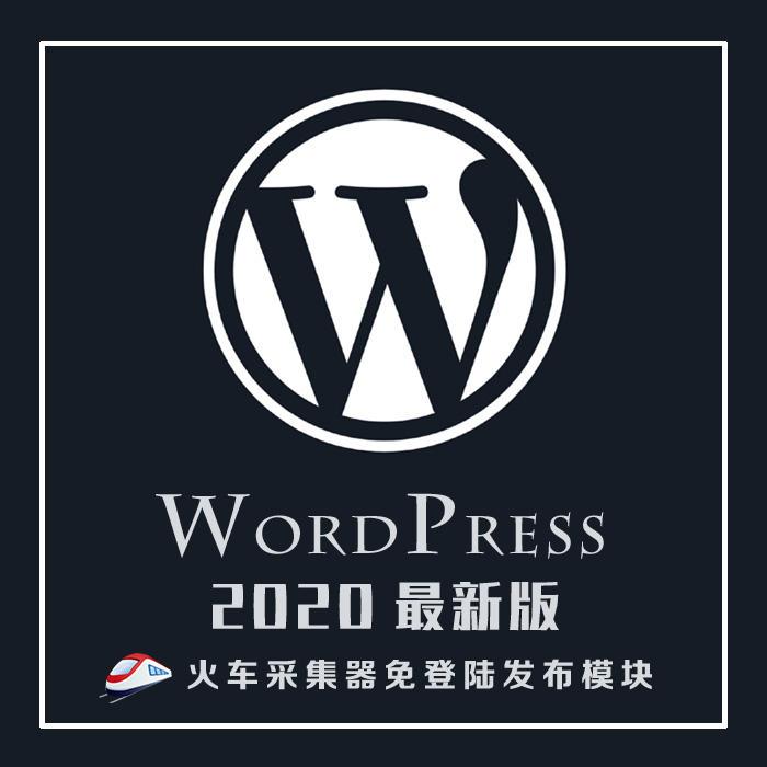 新版Wordpress火车头免登录发布模块接口采集插件高级版支持wp5.4