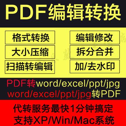 PDF转word软件永久编辑器pdf修改转成PPT/EXCEL/JPG/图片合并拆分转换器格式