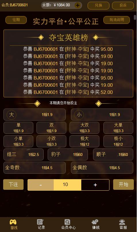 最新H5财神尾数夺宝竞猜游戏源码+对接免签约码