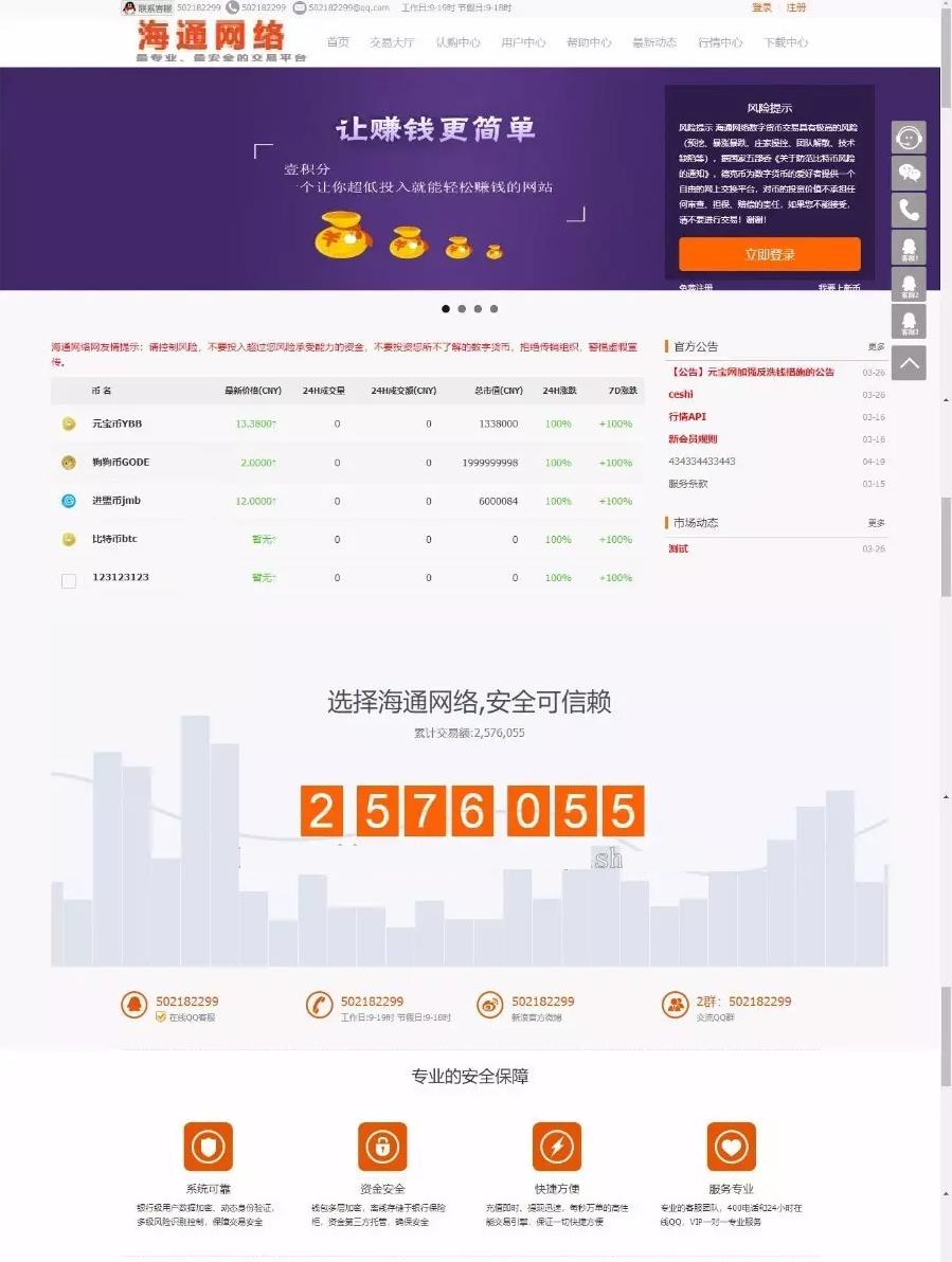 区块链虚拟货币交易平台网站源码,内附安装说明