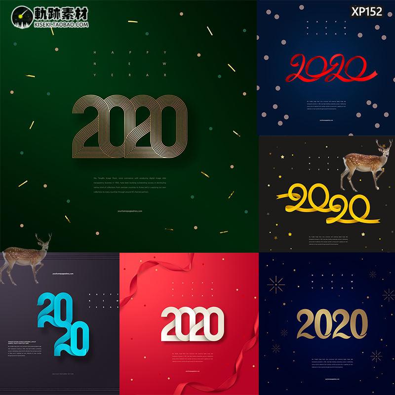 创意2020年数字元旦新年跨年艺术文字电子卡片图海报PSD模板素材