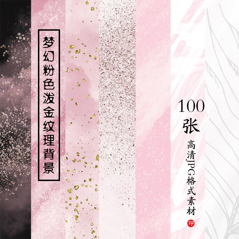 100张梦幻仙女粉色背景泼金纹理包装图唯美高清jpg设计素材