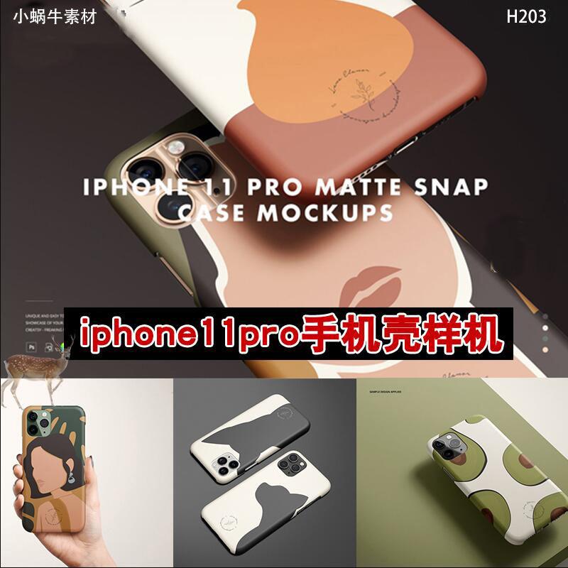 iphone11手机壳贴图贴图样机pro包装图案展示模板素材PSD智能素材