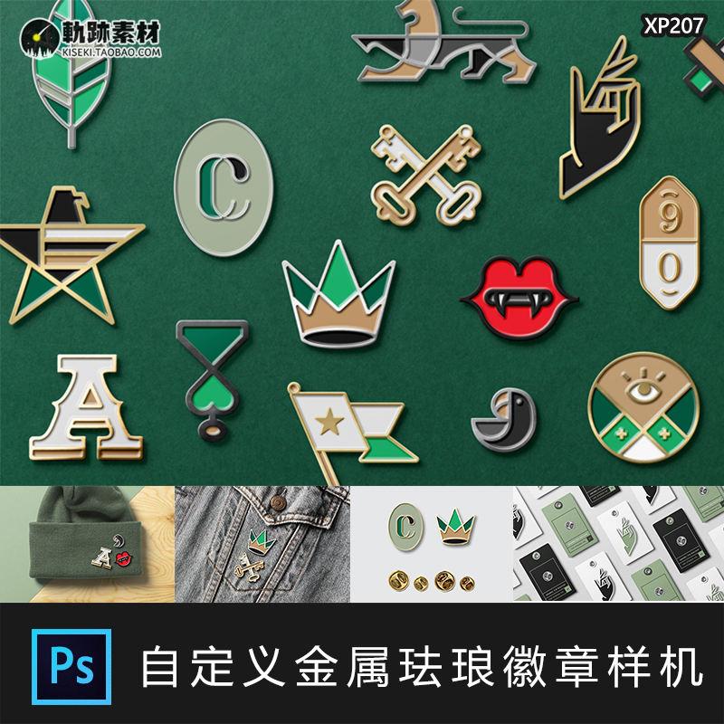 金属珐琅胸针徽章别针纽扣智能贴图样机效果图标志PSD设计素材PS