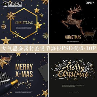 大气黑金麋鹿礼盒圣诞节活动海报贺卡邀请函宣传设计PSD模板素材