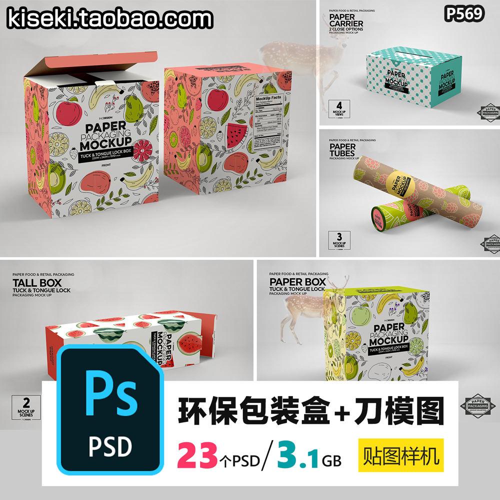 食品包装盒纸盒设计提案VI效果图PSD样机模板刀模图mockup