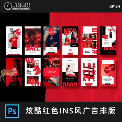 酷炫红色psd海报模板相册排版电商促销广告主图直通车设计素材