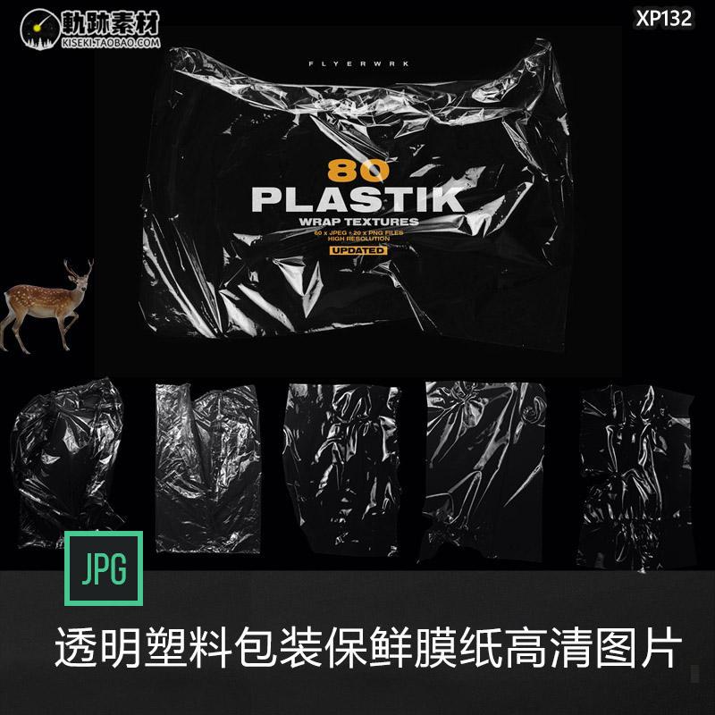透明塑料塑封包装破损质感保鲜膜包装纸高清jpg图片png设计素材
