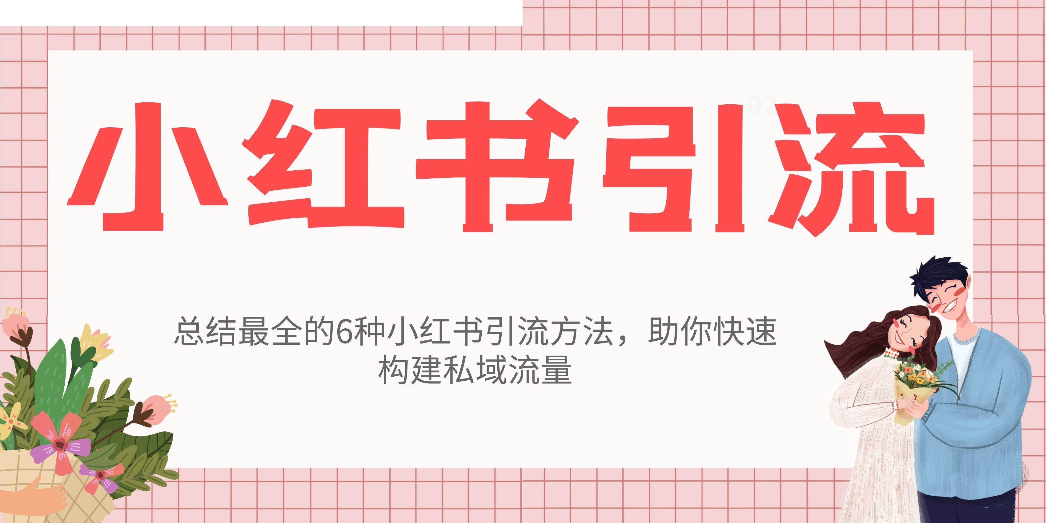 总结最全的6种小红书引流方法,助你快速构建私域流量