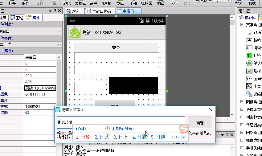 制作安卓钓鱼软件 易语言源码附带教程  伪装刷钻软件进行操作