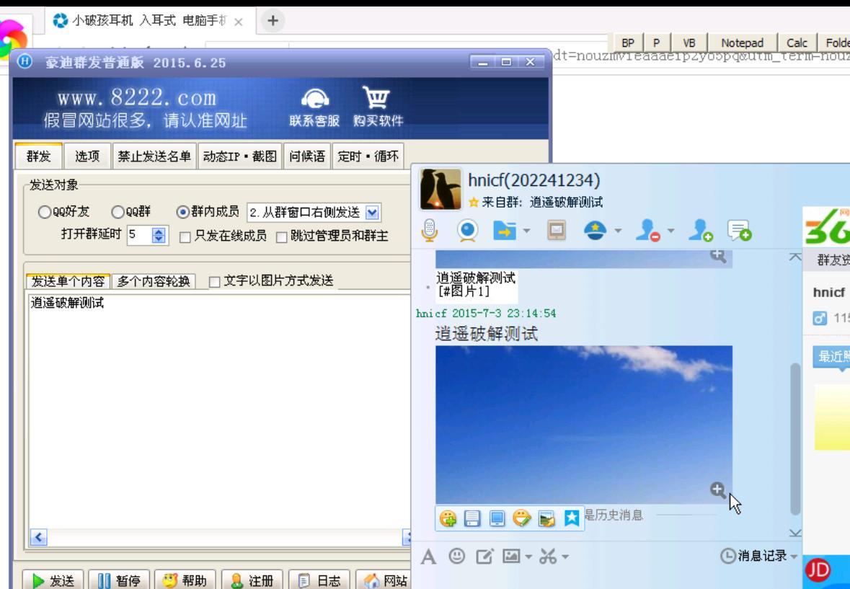 豪迪QQ群发器最新破解版附教程 有功能  亲测实用