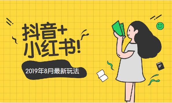 2019八月抖音小红书电商最新玩法