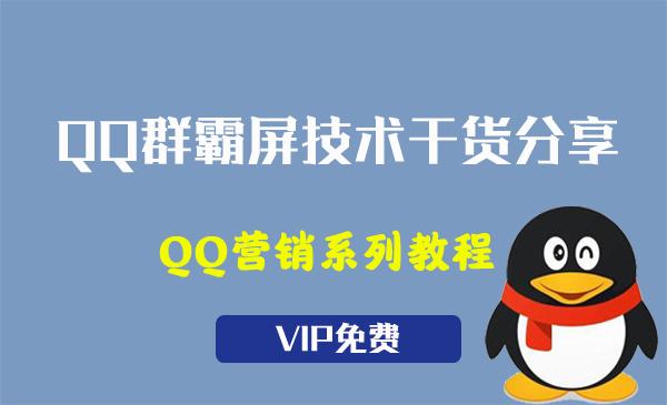 QQ群霸屏技术干货分享