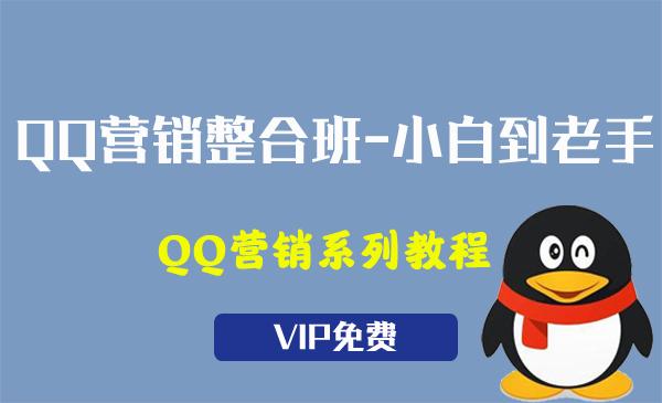 QQ营销整合班-小白到老手