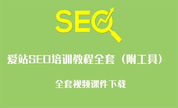 爱站SEO培训教程全套(附工具)+《全套课件教程》