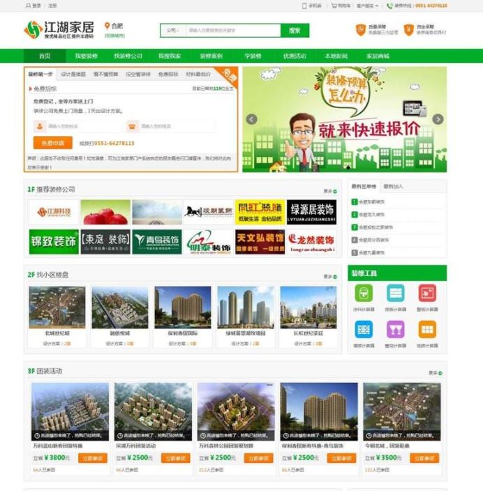 最新江湖家居门户至尊版:新增多城市分站+装修