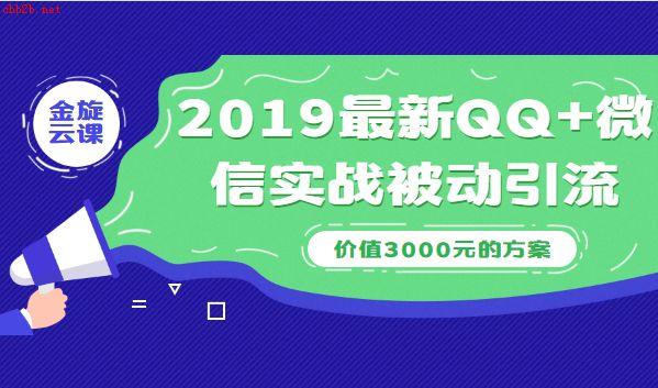 2019最新QQ+微信实战被动引流系列方案(价值3000)