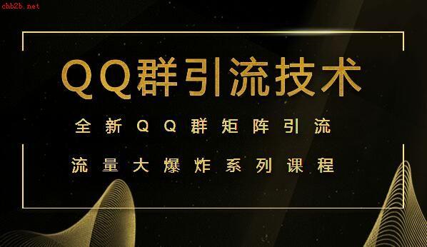 全新qq群引流技术,打造qq群引流矩阵(共4节视频)