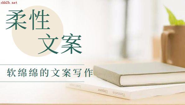 软绵绵的文案写作,用柔性文案打通用户的各类方法(5节课程)