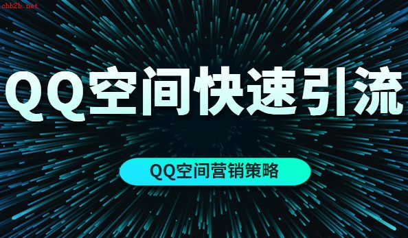 用这个方法能在QQ空间完成快速引流(QQ空间营销策略)