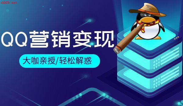 大咖教你QQ营销推广与变现